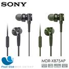 Sony 3C耳機 入耳式立體聲智慧手機線控耳機 MDR-XB75AP 綠/黑 (限宅配)