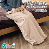 【Mr.BeD倍得先生】日本OSHIN發熱足部睡袋(M深咖啡色),保暖/禦寒/發熱毯/免插電/發熱暖腳套