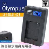 佳美能@攝彩@Olympus LI-40B 42B液晶顯示充電器 LI40B LI42B 一年保固 與FNP-45共用