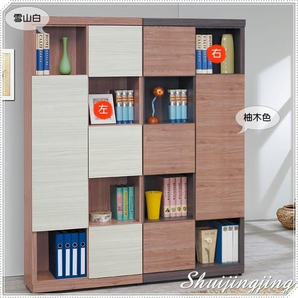 【水晶晶】SB8237-2凡賽斯雪山白雙色2.7呎半開放式書櫃(單只)~~雙色可選