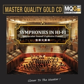 【停看聽音響唱片】【MQGCD】SYMPHONIES IN HI-FI Spectacular Sound! Explosive Power! 最佳示範測試片