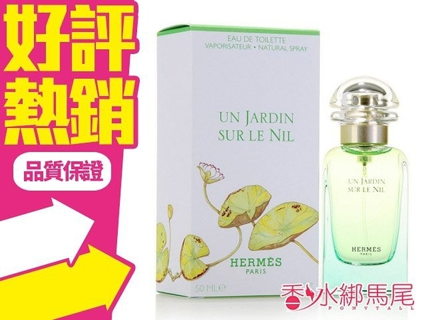 Hermes Un Jardin Sur Le Nil 尼羅河花園中性香水 50ml◐香水綁馬尾◐