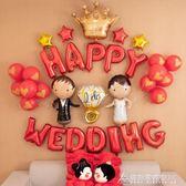派對氣球創意新款婚房佈置結婚禮用品新婚節慶浪漫臥室鋁膜氣球套餐裝飾 酷斯特數位3c