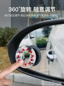 後視鏡汽車後視鏡小圓鏡神器倒車反光盲點可調360度高清無邊輔助盲春季新品