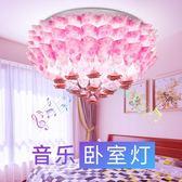 臥室燈溫馨浪漫 智慧藍牙音樂燈現代簡約客廳餐廳婚房LED吸頂燈具 英雄聯盟