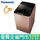 Panasonic國際13KG變頻洗衣機...
