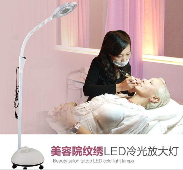 LED美容冷光燈放大鏡手術落地燈(帶輪子)【藍星居家】