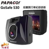PAPAGO GoSafe S30 Sony Sensor Full HD 行車記錄器