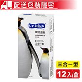 unidus 優您事 動物系列保險套 瘋狂企鵝 (三合一型) 12入/盒 (配送包裝隱密) 專品藥局【2015033】