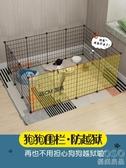 狗狗圍欄寵物隔離門狗籠護欄中小型犬泰迪室內狗窩家用 『洛小仙女鞋』YJT