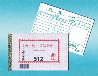萬國牌 512 56K 單張/免用統一發票收據 橫式 9.3*15.3cm (一盒20本/一本50入)
