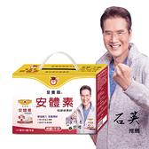營養獅-安體素強護營養飲(不甜)(8罐 / 單盒)【杏一】