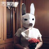 時尚手工紙模紙藝兔子面具DIY頭套化妝舞會男女通用派對個性 魔法街
