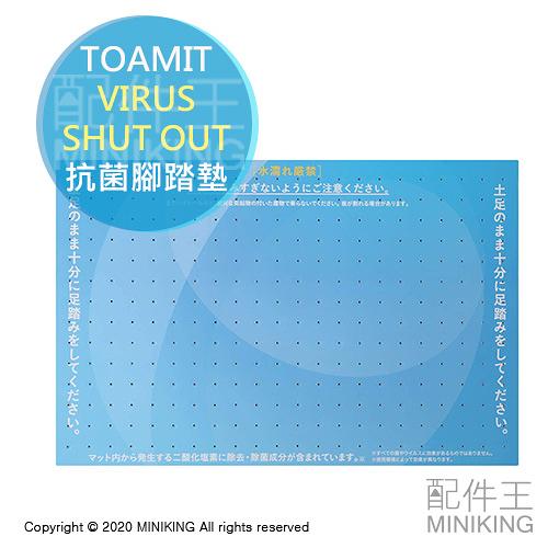 現貨 日本製 正品 TOAMIT VIRUS SHUT OUT 抗菌 腳踏墊 地墊 踏墊 空間除菌 玄關 寢室 室內
