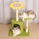 貓跳台 貓爬架貓樹貓窩一體貓趴架多功能小戶型架子貓抓柱貓爬柱貓架小型【快速出貨八折搶購】