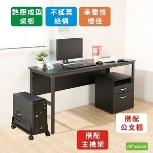 《DFhouse》頂楓150公分電腦辦公桌+主機架+活動櫃-胡桃木色白楓木色