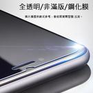 99免運 手機螢幕玻璃貼 手機保護貼 9H剛化膜 SONY XZ3 L3 三星 A21S note10+ A8+ oppo A9 A75S