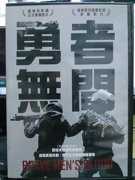 挖寶二手片-P37-006-正版DVD-電影【勇者無間/Brave Men's Blood】-(直購價)