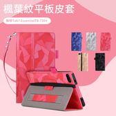 清倉 限時特惠 智慧休眠 聯想 Lenovo Tab7 Essential TB-7304 平板皮套 楓葉紋手繩 支架 保護套