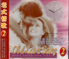 西洋老式情歌 第2集 CD (購潮8)...