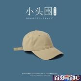 小頭帽子鴨舌帽棒球帽女小頭圍小號s小碼小帽檐淺頂韓版ins日系潮 百分百