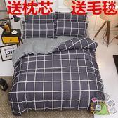 床包 雙人床上用品四件套4被套學生宿舍單人床單三件套
