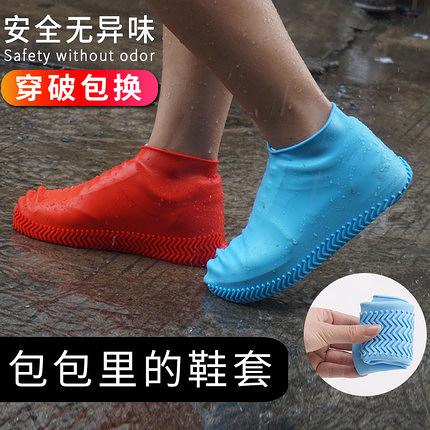 鞋套 雨鞋套 防水鞋套 雨天鞋套 雨鞋 矽膠無異味鞋套 防水雨天時尚便攜加厚耐磨底 【快速出貨】