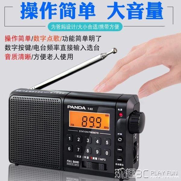 收音機 T-02老年人便攜式收音機全波段充電插卡廣播FM半導體新款迷你老人唱戲機隨身 JD 玩趣3C