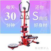 踏步機 家用機原地腳踏機登山扶手多功能靜音健身器材 AW7108【棉花糖伊人】