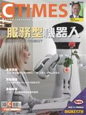 CTimes 零組件雜誌 9月號/2018 第323期
