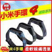 小米手環3/小米手環4迷彩炫彩腕帶錶帶-迷彩系列 替換腕帶 矽膠腕帶