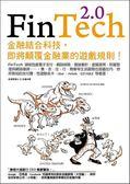 (二手書)FinTech 2.0:金融結合科技,即將顛覆金融業的遊戲規則!