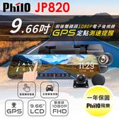 【送三好禮】飛樂 JP820 9.66吋 電子後視鏡 行車紀錄器 GPS測速 前後1080P 觸控式 流媒體