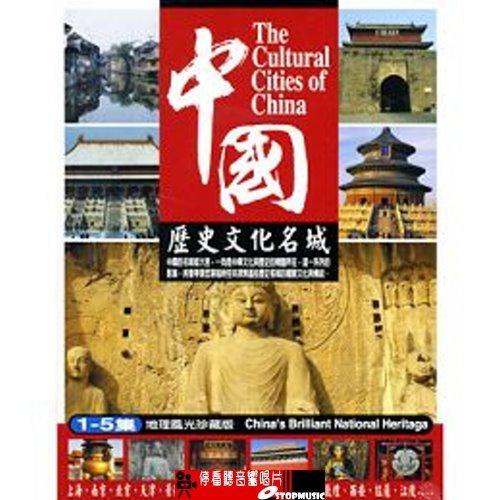 【停看聽音響唱片】【DVD】中國歷史文化名城