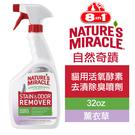 美國8in1自然奇蹟.9750貓用活氧酵素去漬除臭噴劑(薰衣草) 32oz(946ml)