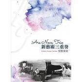 新藝術三重奏 Ars Nova Trio 情繫東歐 CD 免運 (購潮8)