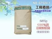 【龍門淨水】100 椰殼活性炭軟水器淨水器濾水器RO 純水機貨號G7524 1