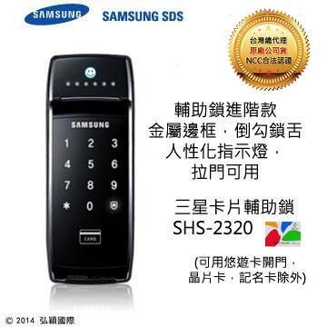 三星電子鎖 SHS-2320 高階輔助鎖 感應卡 密碼 [台灣總代理公司貨]