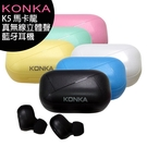 KONKA康佳 K5 馬卡龍真無線立體聲藍芽耳機◆新機首賣買一送一(迷彩限定版)