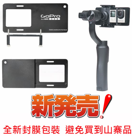 SMOOTH Q 3 2 c z1 sj9000 virb ultra 30 GoPro智雲穩定器z1 Smooth c hero6轉接器轉接板