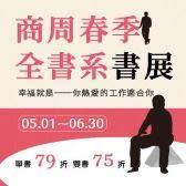 2本再95折▶商周啟示全書系-6/30