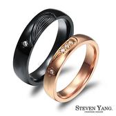 情侶對戒 西德鋼飾鋼戒指「指印傳情」愛心*單個價格*情人節推薦