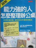 【書寶二手書T1/設計_OGJ】能力強的人怎麼整理辦公桌_壺阪龍哉