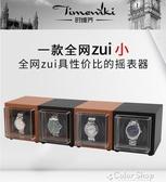 搖錶器手錶自動 搖錶器 機械錶 德國品質 錶盒晃錶器轉錶器單錶迷你 交換禮物
