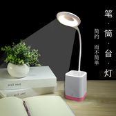 筆筒式LED護眼台燈兒童學習學生宿舍寢室書桌臥室床頭閱讀護眼燈HD【新店開張8折促銷】