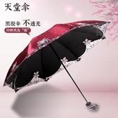 黑膠雨傘輕蕾絲傘太陽傘防曬防紫外線遮陽傘女折疊晴雨傘-享家生活館