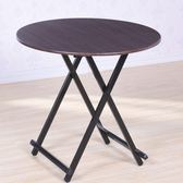 折疊桌餐桌家用簡約小戶型正方形圓形小桌子折疊桌TW【一周年店慶限時85折】