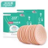產婦可水洗乳墊防溢可洗式哺乳期乳貼漏奶墊隔母喂奶墊 祕密盒子