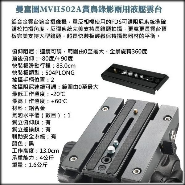 AOKA TK-PRO 425C + Manfrotto MVH 502A 攝錄影腳架雲台套組 系統腳架 套組 再送 腳架袋