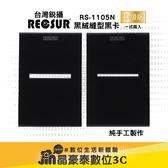 台灣銳攝 黑絨縫型黑卡 RS-1105N 升級版 晶豪泰3C 專業攝影